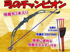 弓のチャンピオン 【単価¥70】12入