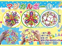 マジカルボール 【単価¥150】6入