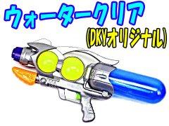 ウォータークリア(DKYオリジナル) 【単価¥600】1入