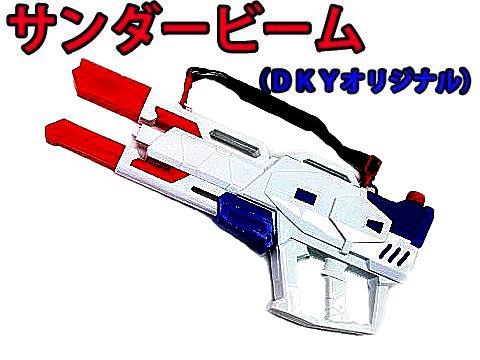 サンダービーム(DKYオリジナル) 【単価¥1200】1入