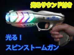 【お買い得】光る!スピンストームガン 【単価¥300】12入
