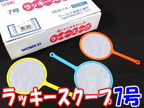ラッキースクープ7号 【単価¥9.2】100入