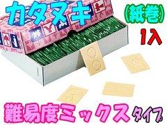 カタヌキ(紙巻)難易度ミックスタイプ 【単価¥580】1入