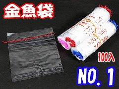 金魚袋No1 【単価¥4.6】100入