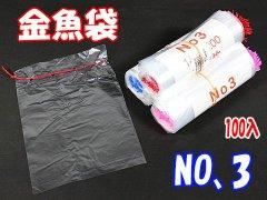 金魚袋No3 【単価¥5.7】100入