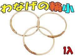 わなげの輪小 【単価¥130】1入 BZP02