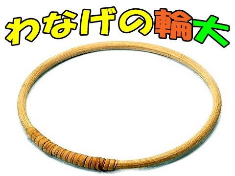わなげの輪大 【単価¥160】1入 BZP02