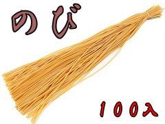 のび 【単価¥0.98】100入