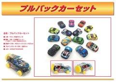 プルバックカーセット 【単価¥312】1入