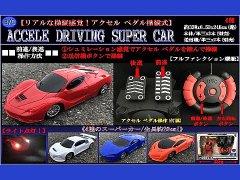 アクセルドライビング スーパーカー 【単価¥750】4入