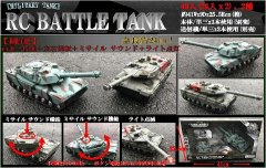 RC BATTLE TANK 【単価¥850】2入