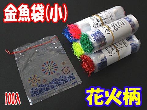 金魚袋(小)花火柄 【単価¥4.7】100入