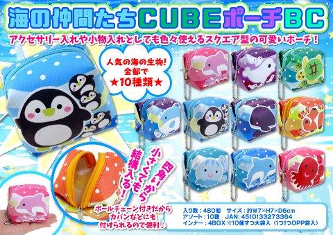 海の仲間たち CUBEポーチBC  2661 【単価¥65】10入