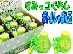 すみっコぐらし ボトルしゃぼん玉 【単価¥56】12入