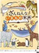 綿菓子袋(ロップ) ざんねんないきもの事典 【単価¥30】100入