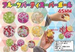 フルーツスーパーボール 45ミリ 【単価¥47】25入