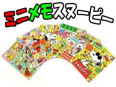 ミニメモ スヌーピー 【単価¥24】25入