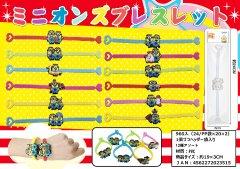 ミニオンズ ブレスレット 【単価¥28】24入