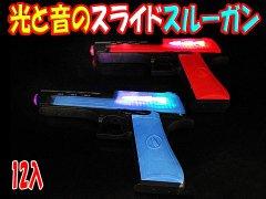【お買い得】光と音のスライドスルーガン 【単価¥300】12入