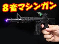 8音マシンガン 【単価¥69】12入