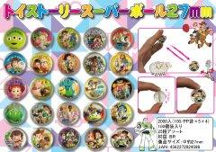 トイストーリー スーパーボール 27mm 【単価¥18】100入
