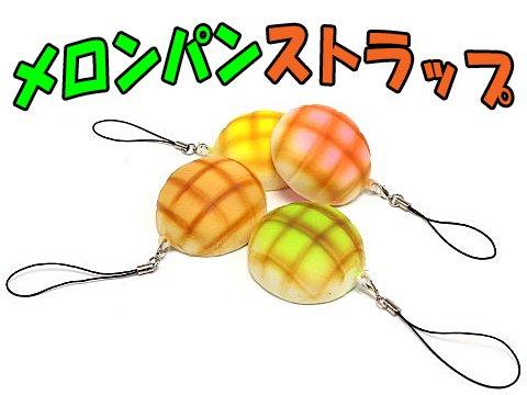 メロンパンストラップ 【単価¥35】25入