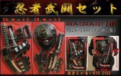 忍者武闘セット 【単価¥488】2入