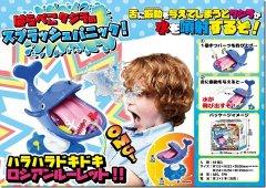 はらぺこクジラのスプラッシュパニック 【単価¥913】1入