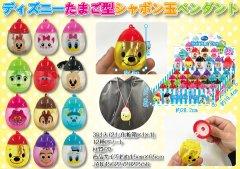 ディズニーたまご型シャボン玉ペンダント 【単価¥35】24入