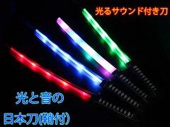 光と音の日本刀(鞘付) 【単価¥276】12入