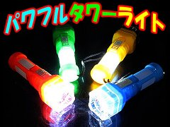 パワフルタワーライト 【単価¥29】25入