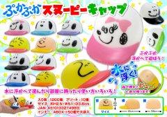 ぷかぷかスヌーピーキャップ 2794 【単価¥34】50入
