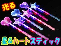 光る星&ハートスティック 【単価¥65】12入