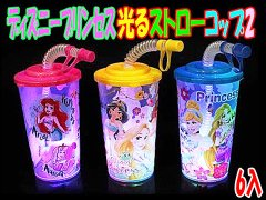 ディズニープリンセス 光るストローコップ2  【単価¥167】6入