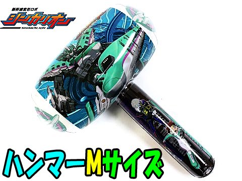新幹線変形ロボ シンカリオン ハンマーMサイズ 【単価¥173】24入