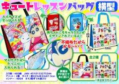 クレヨンしんちゃん キュートレッスンバッグ横型 2812 【単価¥63】12入