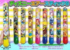 ディズニー エアースティックS 【単価¥35】24入