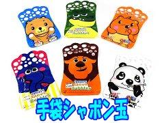 手袋シャボン玉 【単価¥28】20入