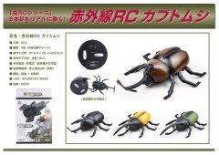 赤外線RC カブトムシ 【単価¥863】4入
