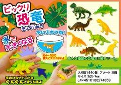 【現品限り・お買い得】ビックリ恐竜【単価¥18】24入