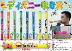 ディズニー 吹き矢 【単価¥34】25入
