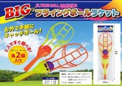 BIGフライングボールラケット 【単価¥244】1入