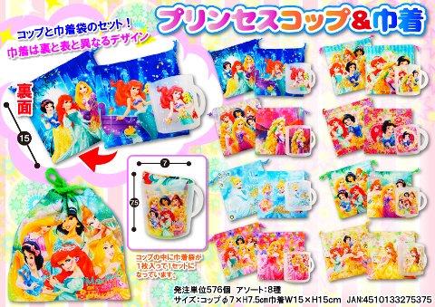 ディズニープリンセス コップ&巾着袋 2847 【単価¥85】16入