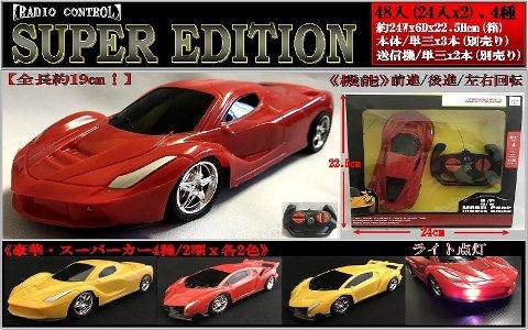 RC SUPER EDITION 【単価¥500】4入