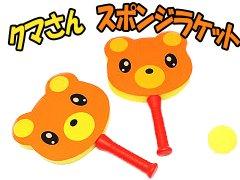 【お買い得】クマさん スポンジラケット 【単価¥280】1入