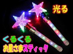 光るくるくるお星さまスティック 【単価¥378】6入