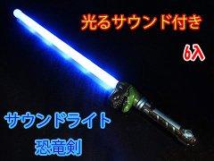 【お買い得】サウンドライト恐竜剣 【単価¥240】6入