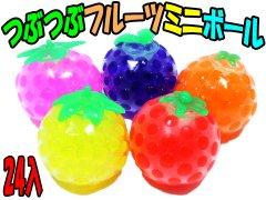 【お買い得】つぶつぶフルーツミニボール 【単価¥19】24入