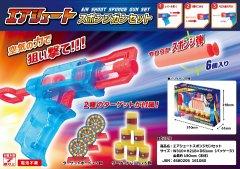 【お買い得】エアーシュートスポンジガン 【単価¥336】1入