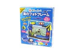 【お買い得】工作シリーズ 海のフォトフレーム 【単価¥315】1入